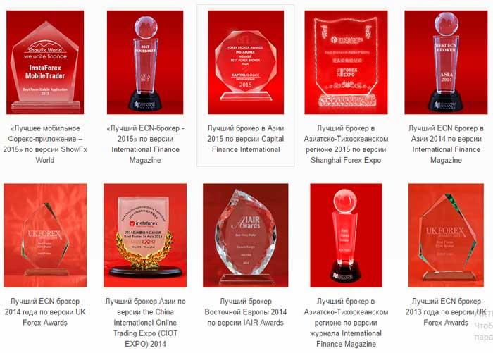 Награды InstaForex